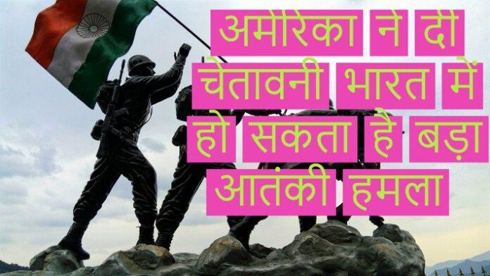अमेरिका ने किया आगाह- जम्मू-कश्मीर में हमला कर सकते हैं पाकिस्तानी आतंकी