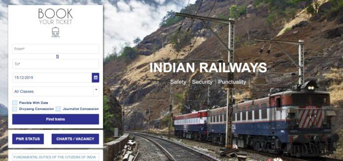 Railway ने दिया बड़ा तोहफा बिना पैसे के भी अब आप टिकट कर पाएंगे बुक