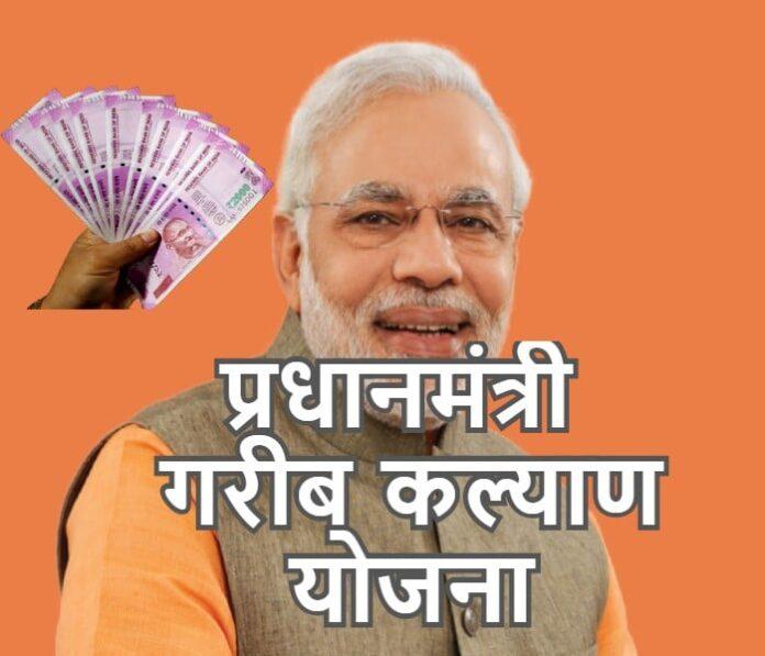 PM Garib Kalyan Yojana