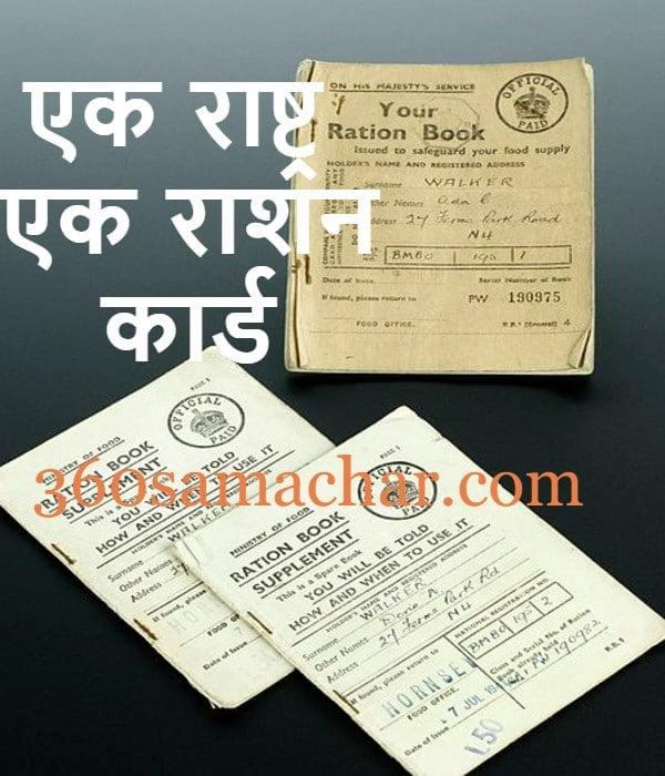 One Nation, One Ration Card Yojana