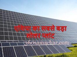 Asia's largest solar plant